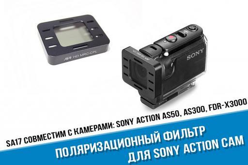 Поляризационный фильтр Sony Action Cam