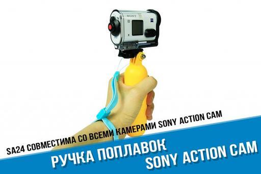 Sony поплавок