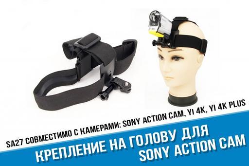 Крепление на голову Sony Action Cam
