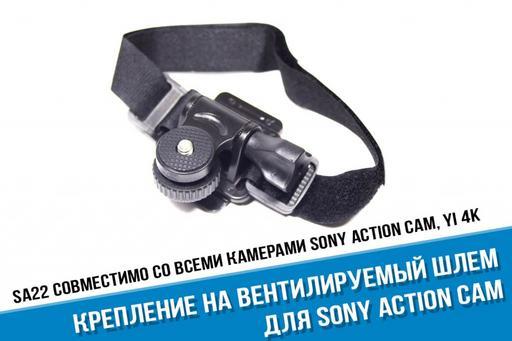 Крепление Sony на вентилируемый шлем