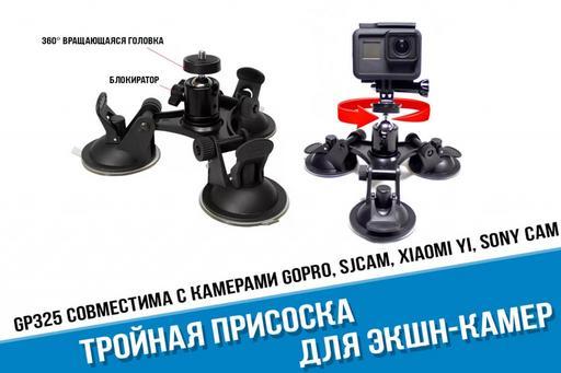 Мощная тройная присоска GoPro