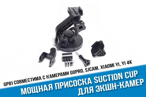 Присоска GoPro Suction cup