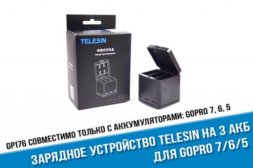 Тройное зарядное устройство для GoPro 7