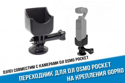 Переходник для DJI Osmo Pocket на аксессуары экшн-камер