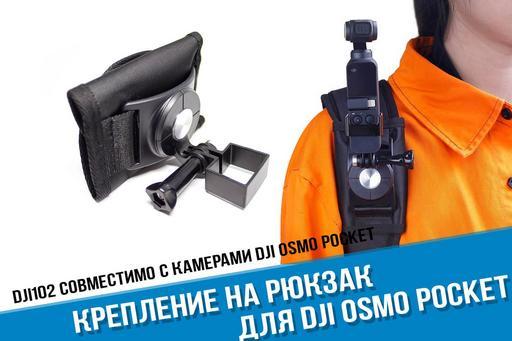 Крепление на рюкзак для DJI Osmo Pocket