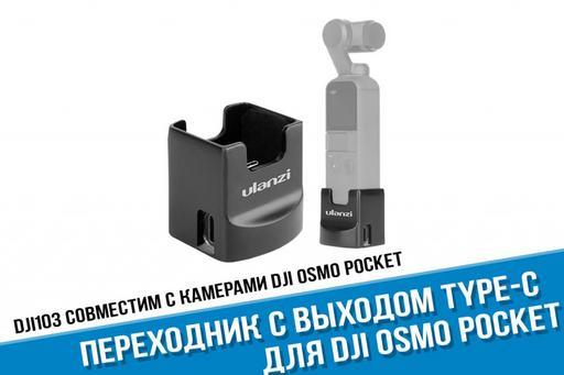 Переходник с выходом Type-C для DJI Osmo Pocket