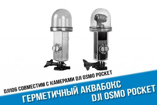 Аквабокс для DJI Osmo Pocket