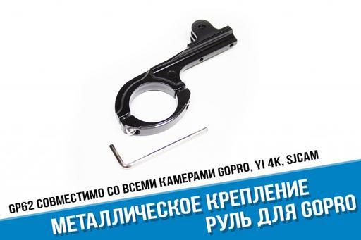 Выносное алюминиевое крепление GoPro на руль