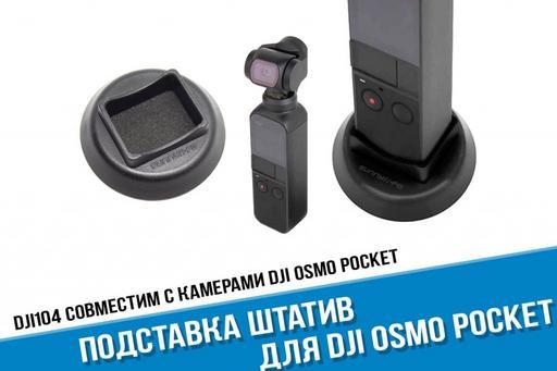 Подставка штатив для DJI Osmo Pocket