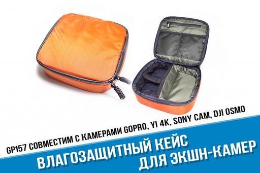 Влагозащитный кейс для GoPro, DJI Osmo Action, Xiaomi Yi 4K, SJCAM и аксессуаров оранжевый