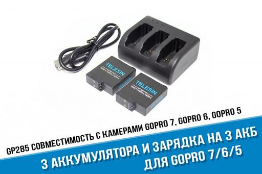 Зарядное устройство GoPro Hero 7, Hero 6, Hero 5 для трех аккумуляторов + 2 аккумулятора GoPro 7, 6, 5 от Telesin