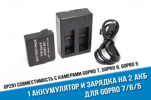 Зарядное устройство для GoPro Hero 7 Black, Hero 6, Hero 5 для двух аккумуляторов + аккумулятор GoPro Hero 7, 6, 5