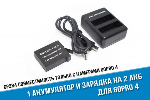 Двойное зарядное устройство GoPro 4 + аккумулятор GoPro 4