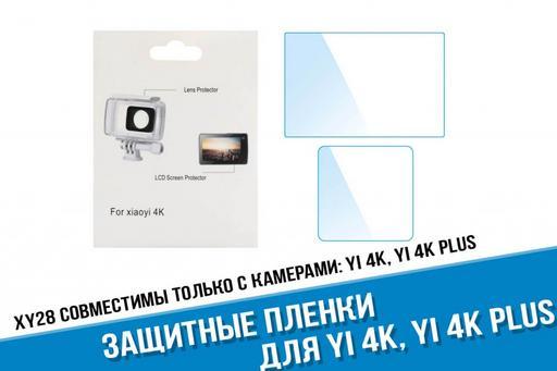 Защитные пленки для камеры Xiaomi Yi 4K, Yi 4K+, Yi Lite Action
