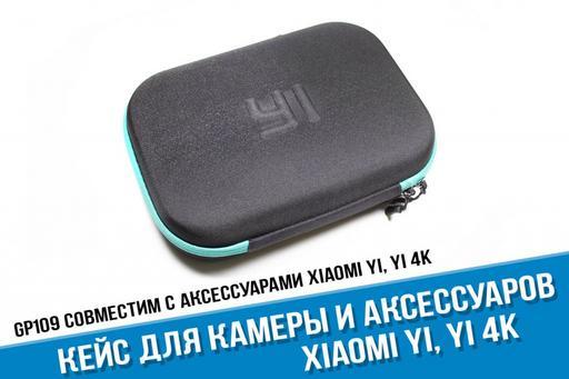 Кейс Yi 4K для камеры Xiaomi Yi 4K, Yi 4K+, Yi 4K Lite Action