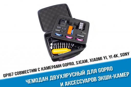 Кейс для GoPro, DJI Osmo Action, Xiaomi Yi 4K, SJCAM и аксессуаров ударопрочный двухярусный
