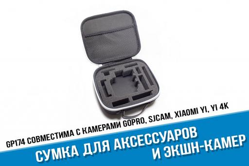Кейс для экшн-камеры GoPro 7 и аксессуаров малый