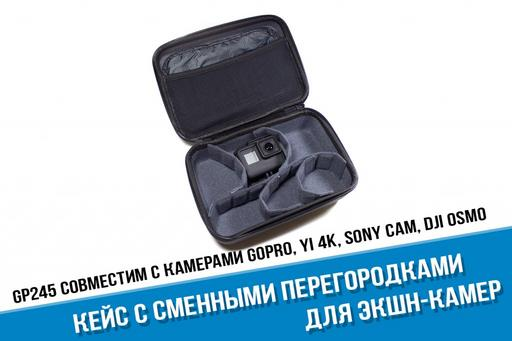 Средний кейс для экшн-камер с сменными перегородками. Аналог GP ABSSC-001