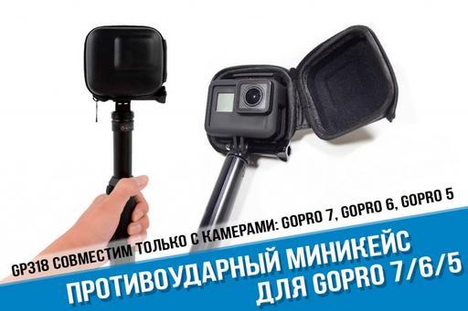 Противоударный кейс камеры GoPro 8, 7, 6, 5 под монопод