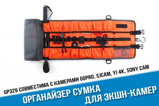 Органайзер сумка GoPro с отсеками для хранения камеры и аксессуаров