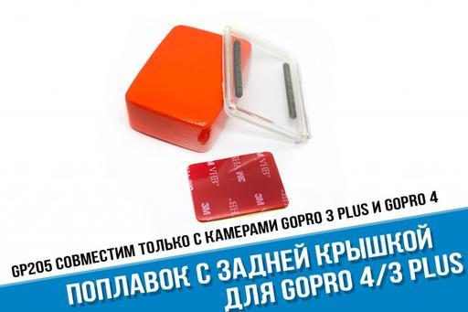 Поплавок с водонепроницаемой крышкой и липучкой для бокса GoPro 3+