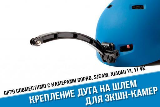 Крепление дуга GoPro на шлем