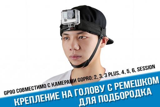 Крепление на голову GoPro с подбородочным ремешком