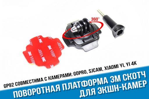 Поворотная платформа липучка GoPro на шлем