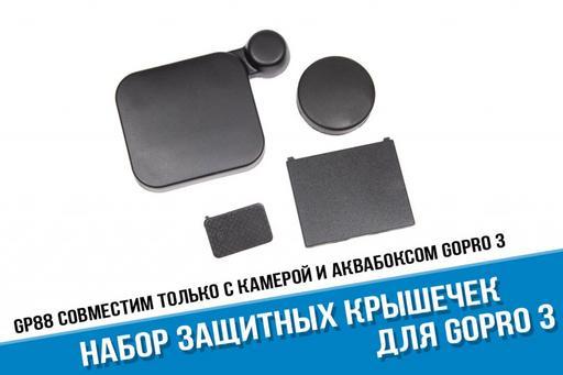 Защитные крышечки для GoPro 3