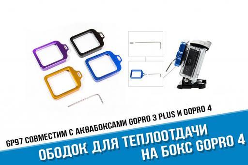 Страховочное кольцо на аквабокс GoPro 3+/4