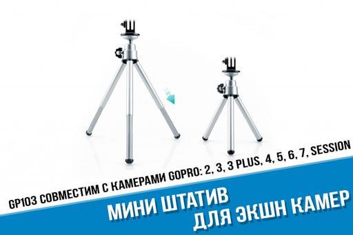 Мини-штатив для GoPro