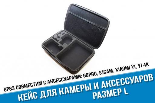 Большой кейс для камеры и аксессуаров. Размер L