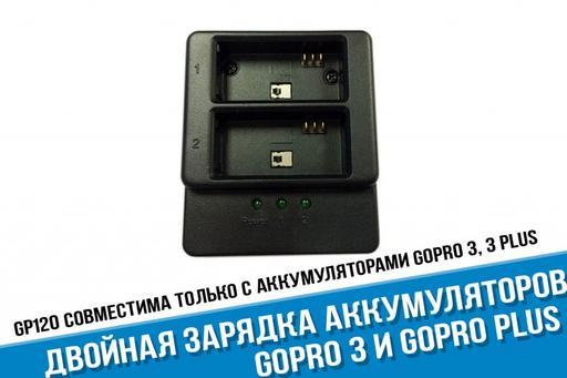 Зарядка для аккумуляторов GoPro 3 и 3+