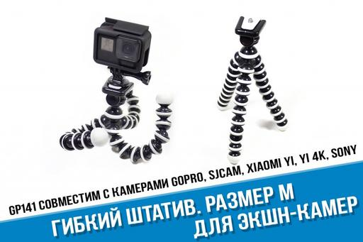 Гибкий штатив GoPro
