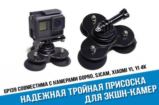 Тройная присоска для GoPro