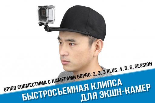 Быстросъемная клипса GoPro