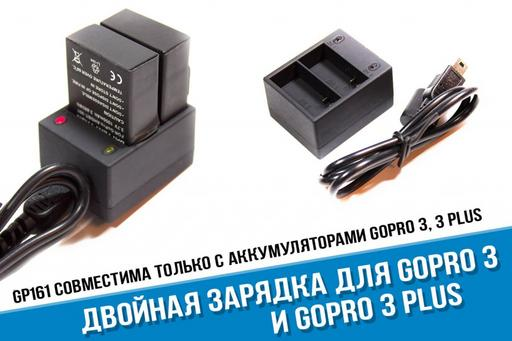 Двойное зарядное устройство для аккумуляторов GoPro 3 и 3+