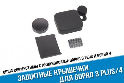 Защитные крышечки GoPro 3+