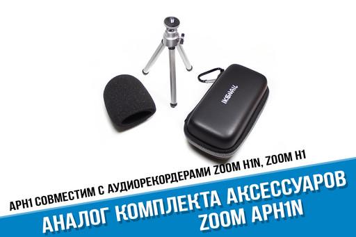 Комплект аксессуаров Zoom APH1n