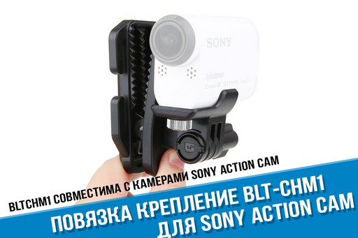 Крепление на голову/шлем Sony BLT-CHM1