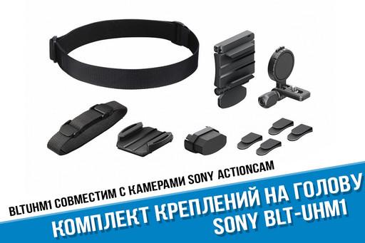 Боковое крепление BLT-UHM1 на голову для Sony