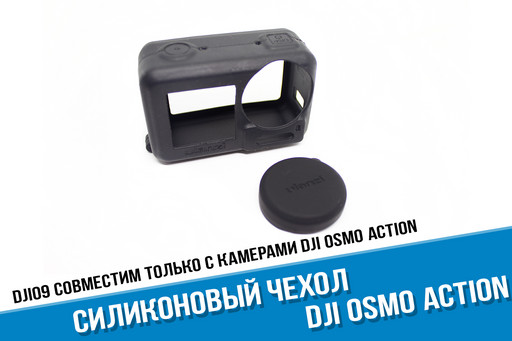Силиконовый чехол DJI Osmo Action