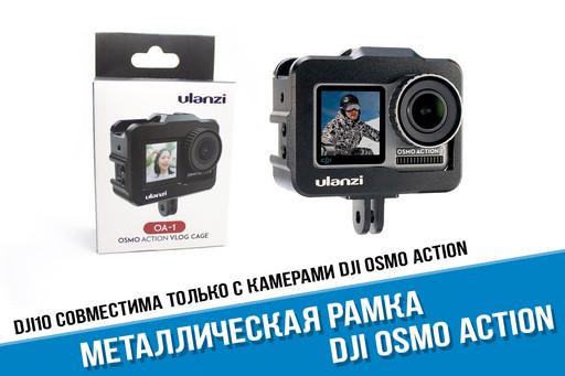 Металлическая рамка DJI Osmo Action