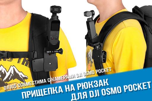 Прищепка на рюкзак для DJI Osmo Pocket