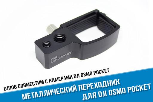 Переходник для DJI Osmo Pocket металлический боковой с штативной резьбой 1/4 и 3/8 дюйма
