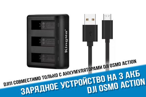 Зарядное устройство DJI Osmo Action на три аккумулятора
