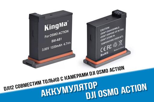 Аккумулятор для DJI Osmo Аction