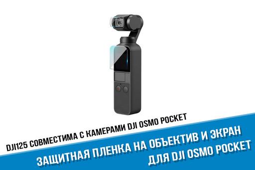 Защитное стекло DJI Osmo Pocket на объектив и экран