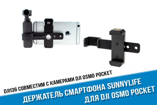 Sunnylife Держатель для DJI Osmo Pocket и смартфона