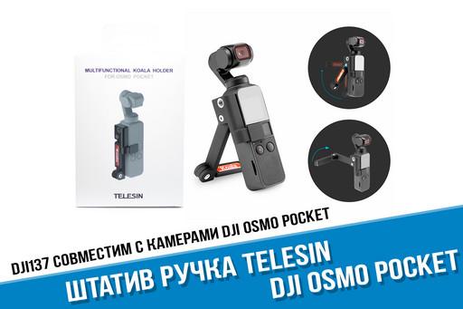 Telesin Ручка штатив универсальная Koala для DJI Osmo Pocket